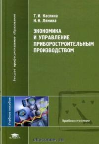 Экономика и управление приборостроительным производством. Учебное пособие